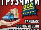 Фотография в Услуги компаний и частных лиц Грузчики Квартирный переезд Омск недорого   Услуги в Омске 150