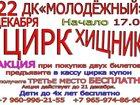 Изображение в   Цирк Хищник 22 декабря Дворец Молодежи начало в Омске 200
