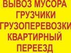 Изображение в   С радостью осуществим:    - Грузоперевозки в Омске 200