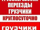 Скачать бесплатно foto  Грузоперевозки на газели, Квартирные переезды 34378364 в Омске