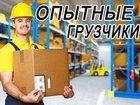 Фото в   Бригада аккуратных грузчиков организует переезд в Омске 150