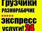 Фотография в Услуги компаний и частных лиц Грузчики Грузчики Разнорабочие + автотранспорт Низкие в Омске 200