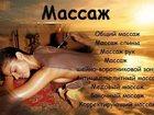Изображение в   Приглашаем вас на массаж всех видов - ручного в Омске 0