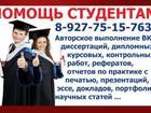 Свежее фото Курсовые, дипломные работы Дипломы, курсовые  35062240 в Омске