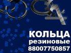 Смотреть фотографию  Резиновые кольца купить 35723068 в Омске