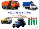 Новое фотографию Транспорт, грузоперевозки грузоперевозки (вывоз мусора,хлама)грузчики 36598317 в Омске
