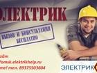 Фото в   ЭЛЕКТРОМОНТАЖНЫЕ РАБОТЫ - УСЛУГИ ЭЛЕКТРИКА, в Омске 0