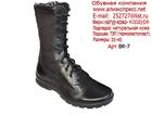Смотреть фотографию  Обувь оптом от производителя BARS 37382066 в Омске
