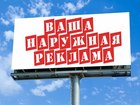 Фотография в   Компания АкцентПринт. Вся наружная реклама. в Омске 0