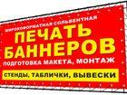 Скачать бесплатно фотографию  печать баннеров 38317155 в Омске