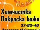 Изображение в Услуги компаний и частных лиц Химчистка Профессиональная покраска европейскими (промышленными) в Омске 0