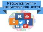 Фотография в   Комплексное продвижение в соц. сетях   (Одноклассники. в Омске 0