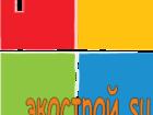 Смотреть изображение  Покраска материалов для строительства и оконных конструкций 39697384 в Омске