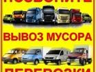 Уникальное фотографию  Вывоз мусора, Снос, Демонтаж, Грузчики 39987537 в Омске