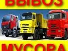 Скачать бесплатно foto Грузчики Вывоз мусора,старой мебели,хлама,металла 39987557 в Омске