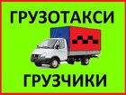 Увидеть фото Грузчики Грузоперевозки Омск Недорого 66463726 в Омске