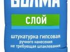Уникальное фотографию  Штукатурка гипсовая Волма Слой 30кг 68081851 в Омске