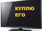 Увидеть изображение Компьютеры и серверы Куплю телевизор плазму, ЖК 68537791 в Омске