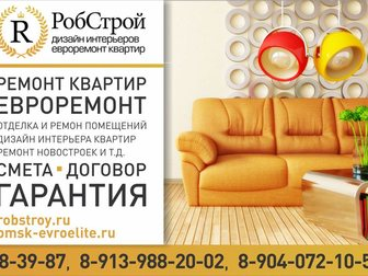 Новое фотографию Другие строительные услуги отделка квартир в омске 33298773 в Омске
