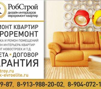 Фото в Строительство и ремонт Другие строительные услуги Отделка квартир в омске  Отделка, ремонт в Омске 5000