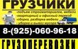 Грузоперевозки Орехово-Зуево газель 8*925*060*96*18,