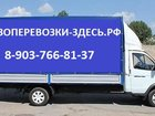 Смотреть фото Транспорт, грузоперевозки квартирные дачные офисные переезды такелаж грузчики манипулятор 33133232 в Орехово-Зуево