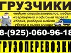 Уникальное фотографию Транспорт, грузоперевозки грузоперевозки орехово-зуево газель 37785142 в Орехово-Зуево