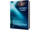 Скачать бесплатно фото Книги Мистический роман Непобедимые в электронном формате 70414144 в Москве