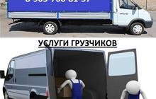 грузоперевозки орехово-зуево частник квартирный переезд недорого