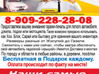 Скачать бесплатно фотографию  гаражи пеналы ЧАПЛЫГИН 39584989 в Чаплыгине