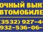 Смотреть изображение  автовыкуп 690657 32692946 в Оренбурге