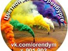 Смотреть изображение  Цветной Дым в Оренбурге, 33009994 в Оренбурге