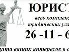 Фото в   Консультации ПО ВСЕМ отраслям права. Составление в Оренбурге 0