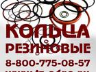 Смотреть фотографию  Кольца резиновые уплотнительные круглые 34246593 в Оренбурге
