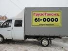 Новое foto Транспорт, грузоперевозки Грузовые перевозки 35137921 в Оренбурге