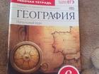 Изображение в   Тетрадь новая , к учебнику Т. П. Герасимовой, в Оренбурге 105