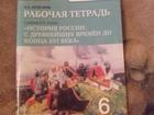 Смотреть изображение  Продам рабочую тетрадь по истории россии 37090773 в Оренбурге
