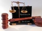 Изображение в   Профессиональный Юрист, оказывает квалифицированные в Оренбурге 500