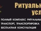 Просмотреть изображение  Ритуальные услуги 39189086 в Оренбурге