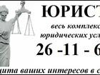 Новое фотографию Юридические услуги Юрист по гражданским делам 39206968 в Оренбурге