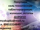 Смотреть фото Разное Купим Бау-А 39462471 в Оренбурге
