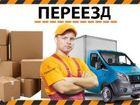 Скачать бесплатно изображение  Грузчики в Оренбурге, Заказ газели, 68900960 в Оренбурге