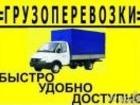 Смотреть изображение  Грузоперевозки в Оренбурге, грузчики, меж город, 69035070 в Оренбурге