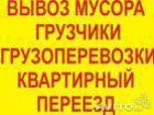 Скачать фото  Грузчики, заказ газели в Оренбурге 73346281 в Оренбурге