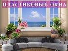 Пластиковые окна, двери, балконы, лоджии