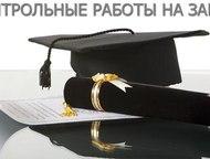 Качественные курсовые работы Написание качественных курсовых, дипломных, контрол