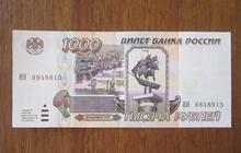 Купюра банка России в одну тысячу рублей 1995 года