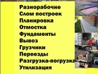 Увидеть фото  Слом любых строений, отмостка, бетонирование, Фундаменты 39801554 в Павлово