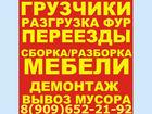 Свежее фотографию  Переезд, Грузчики, Разнорабочие, Демонтаж, Вынос/вывоз мусора 37883533 в Павловском Посаде