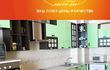 Салон мебели Альянс предлагает кухонную мебель